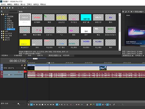 Vegas pro视频编辑软件V17.0.0.321 中文版