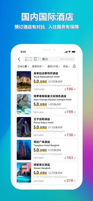 途寻旅游V2.2.2 IOS版