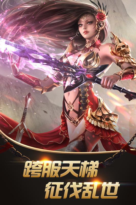 大汉龙腾V1.0.0 变态版