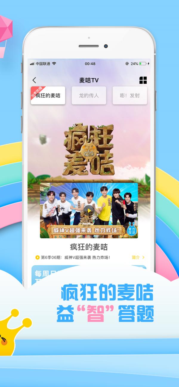 麦咭TVV2.4.0 安卓版