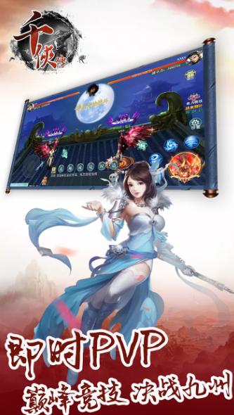 千侠传V1.0.2 安卓版
