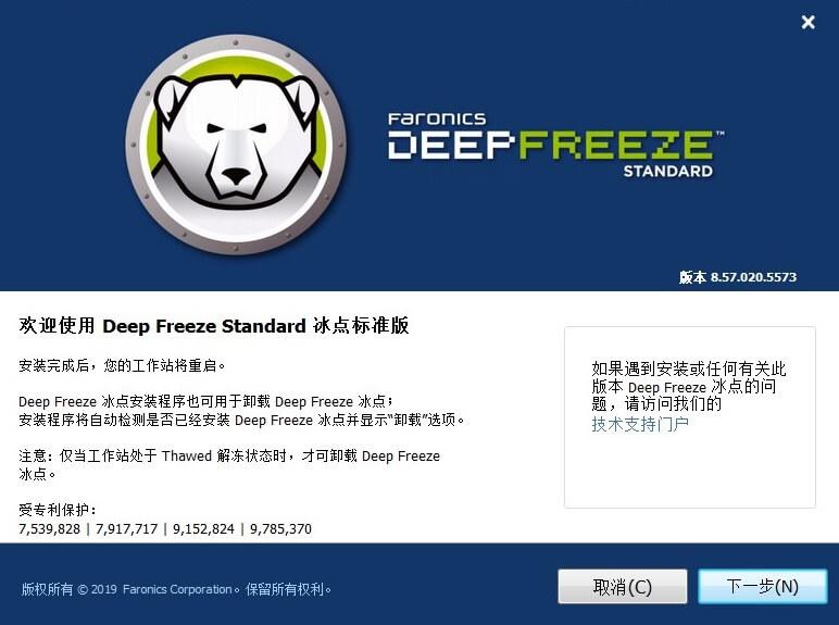 Deep FreezeV8.57.020.5573 标准版