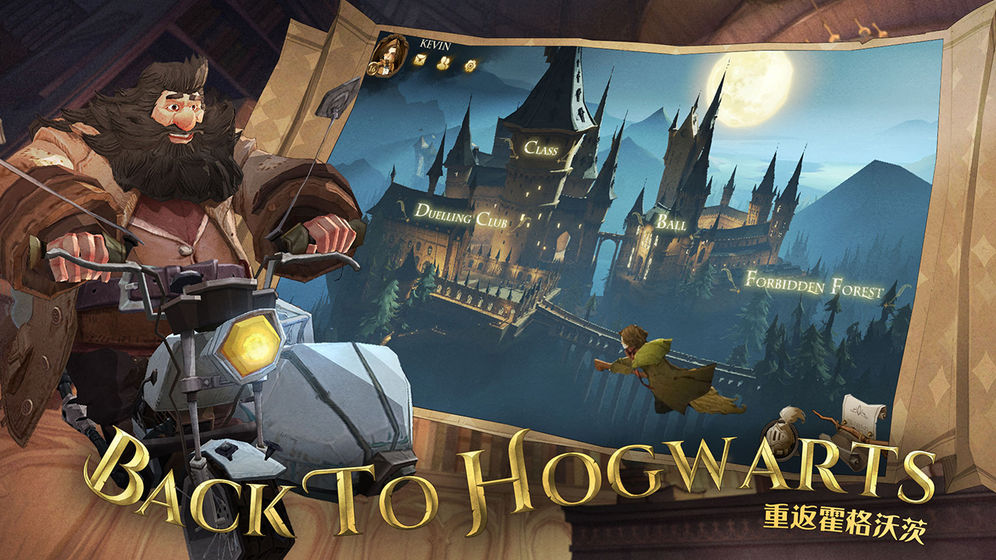 哈利波特:魔法觉醒V1.0 网易正版
