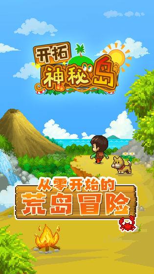 开拓神秘岛V2.2 最新版