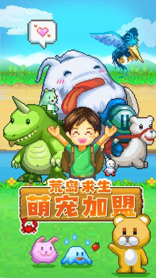 开拓神秘岛V2.2 中文版