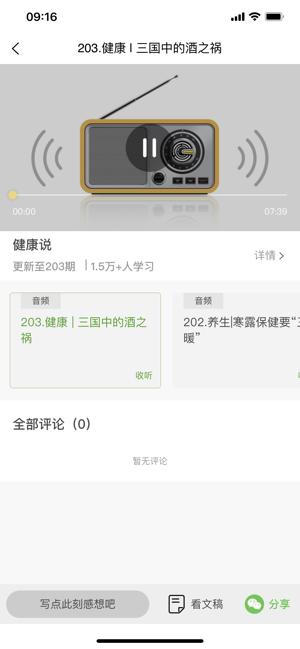 樊登年轮学堂V1.0.9 IOS版