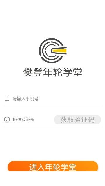 樊登年轮学堂V1.0.4 安卓版