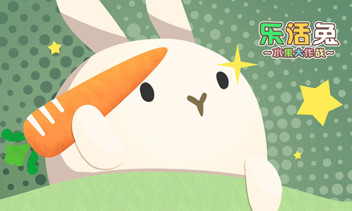 52z飞翔网小编整理了【乐活兔水果大作战·游戏合集】,提供乐活兔水果大作战下载官网、乐活兔水果大作战安卓/ios、乐活兔水果大作战破解版游戏。萌萌的小兔子来了,作为一只有梦想的兔子,我们要坚定不移的走在通往梦想道路,不能被别的事分心~~恩,这胡萝卜真香!
