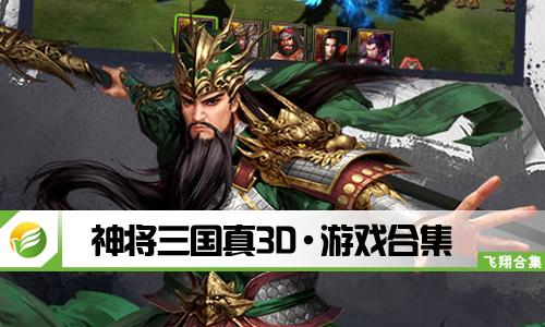 52z飞翔网小编整理了【神将三国真3D·游戏88必发网页登入】,提供神将三国真3D手游、神将三国真3DBT版/破解版、神将三国真3D正版官网下载地址。游戏集合了多种玩法类型,可以感受经典的游戏战役,多人对战,庞大的游戏地图,震撼的游戏场景,千人同屏在线战斗。