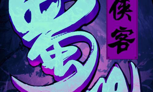 52z飞翔网小编整理了【蜀山侠客·游戏合集】,提供蜀山侠客手游版本、蜀山侠客游戏下载手机版、蜀山侠客内购版/破解版下载。MMOARPG仙侠手游巨作《蜀山侠客》,十年经典,再现传奇情怀,追忆昔日兄弟,体验最纯粹的仙侠世界。次世代2.5D超高清画面震撼来袭,千人攻城,万人BOSS,劲爆PK,拳拳到肉,刀刀见血。十年一觉仙侠梦,今日御剑上蜀山!