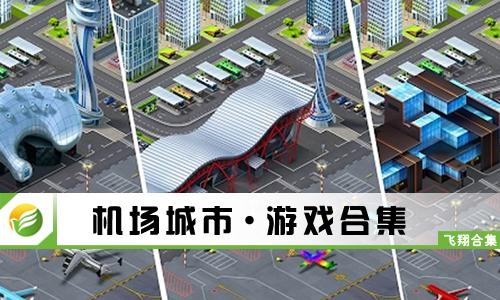 52z飞翔网小编整理了【机场城市·游戏合集】,提供机场城市游戏下载、机场城市中文版/破解版、机场城市无限金币钻石等等。玩家在游戏中将会拥有一个私人机场,你需要把他们建设管理的越来越好,在这里你要建立自己的私人机场,控制数百航班!管理你的机场,建立机库和跑道,让航班顺利地旅行到地球的每一个角落,你会遇到来自世界各地的有趣的人。