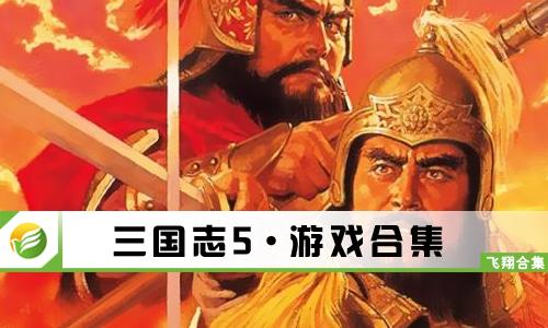 52z飞翔网小编整理了【三国志5·游戏合集】,提供三国志5安卓下载、三国志5中文版/金手指/威力加强版、三国志5手机版下载大全。这是一款丰富的以三国为题材的策略游戏。是台湾D版商的杰作,复刻的很不错。《三国志5》可以说在KOEI三国系列中策略性最高的,阵型相克,偷袭粮仓,施放妖术等等非常具有趣味性。