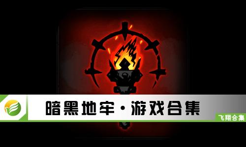 52z飞翔网小编整理了【暗黑地牢·游戏合集】,提供暗黑地牢手机版下载安装、暗黑地牢安卓版/ios版、暗黑地牢汉化版(中文版)下载。这款游戏拥有着众多精彩纷呈的内容,玩家可以自由解锁收集人物,每一位人物都有其独特属性和技能连招,熟悉每一位人物的属性,合理的进行搭配组合,战斗力将会得到大幅提升。在神秘诡谲的暗黑地牢中进行冒险历练,消灭怪物并获取大量宝藏。