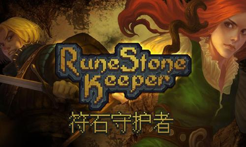 52z飞翔网小编整理了【符石守护者·游戏合集】,提供符石守护者手机版本、符石守护者下载安卓/ios、符石守护者破解版下载大全。符石守护者是由黑火游戏打造的一款基于方格探索和战斗的回合制地牢爬行游戏,同时也是一款融合了RPG和卡牌游戏的要素的Roguelite游戏。