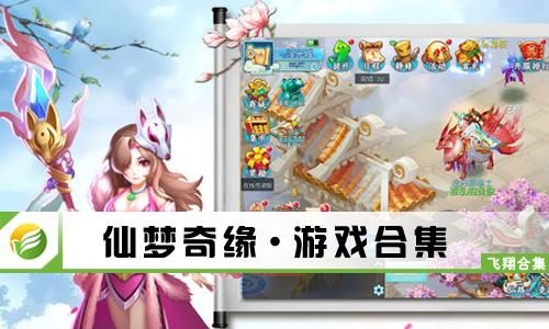仙梦奇缘·游戏88必发网页登入