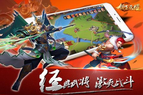 领主荣耀官方版V1.3.10 手机版