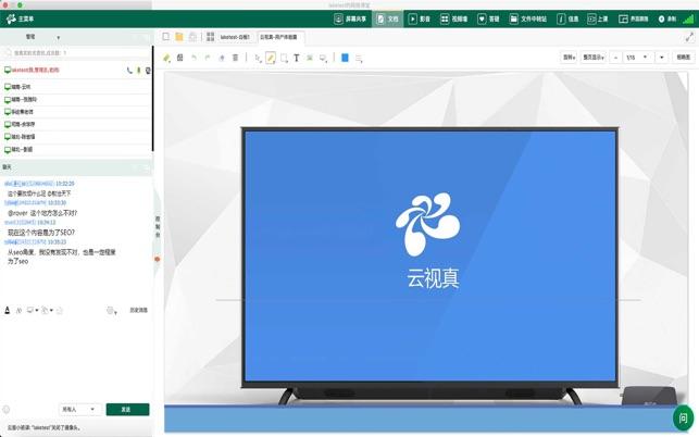 互动小班课V3.0.6 Mac版