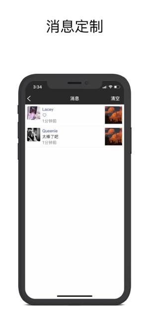 朋友圈X计划V1.0 IOS版