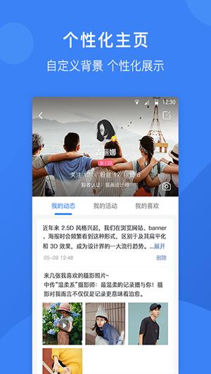 豁者V1.5.1 安卓版