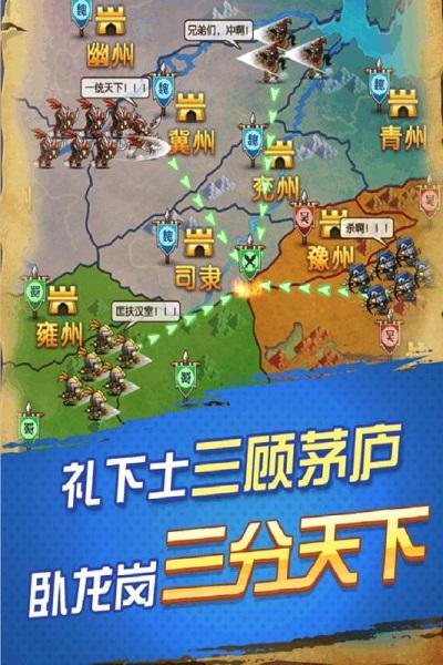 乐游三国元宝福利版V1.0.0 无限元宝版