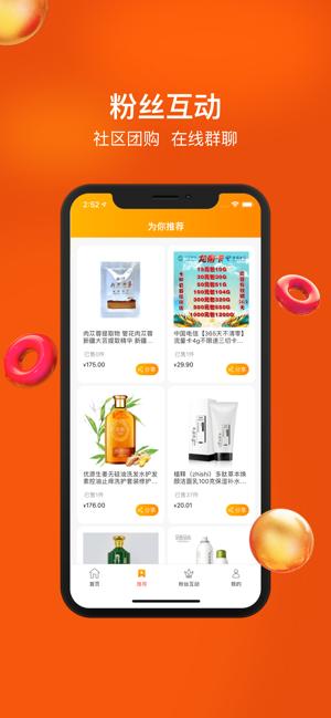 苏小团V1.7.1 安卓版