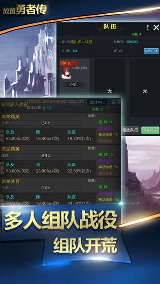 放置勇者传V0.7.5c 单机破解版