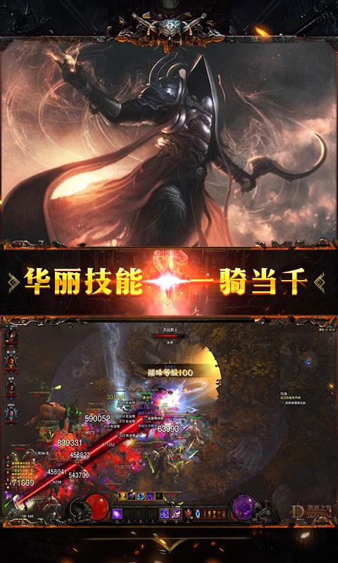 暗黑神域天堂正版V1.2.99 官网版