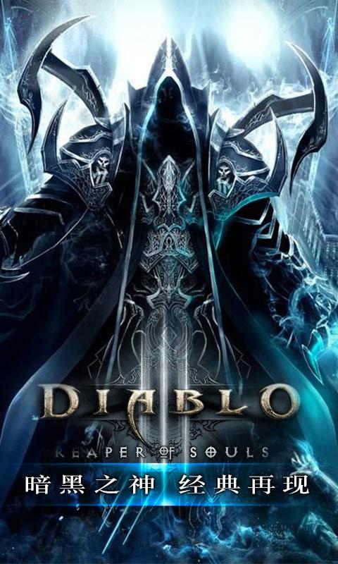 暗黑神域天堂PC版V1.2.99 电脑版