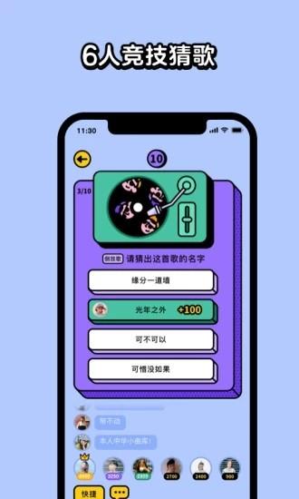 猜歌星球V1.0.0 安卓版