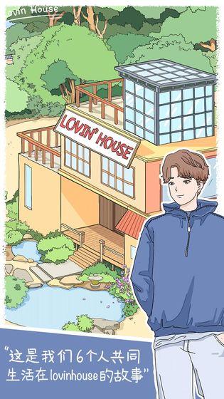 落樱小屋(Lovin House)官网下载,落樱小屋安卓/苹果版,攻略,攻略,飞翔游戏库