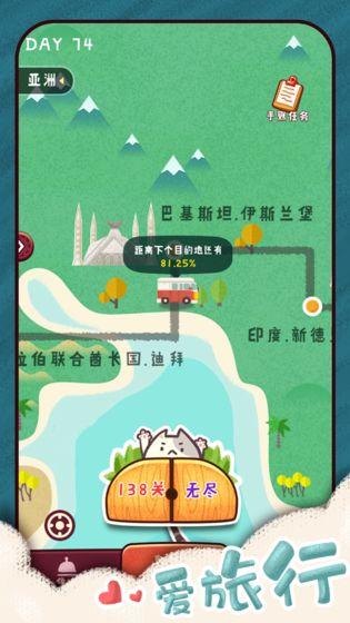 旅行串串手游下载-旅行串串安卓/苹果/电脑版-礼包-攻略-兑换码-飞翔游戏库