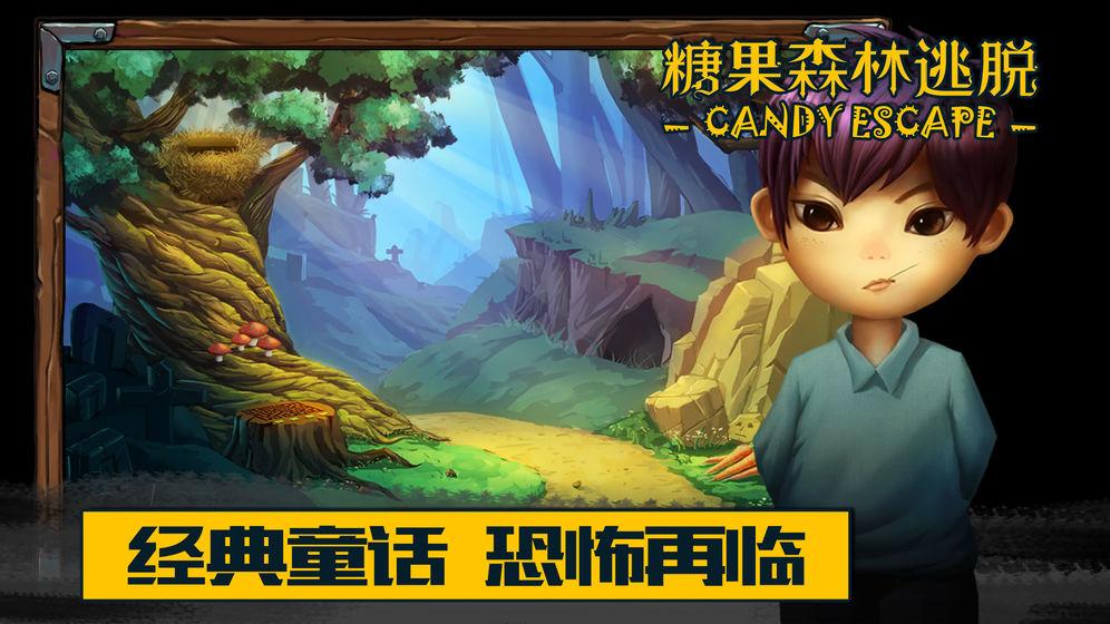 【糖果森林逃脱手游】糖果森林逃脱官方下载,糖果森林逃脱安卓/ios版,飞翔游戏库
