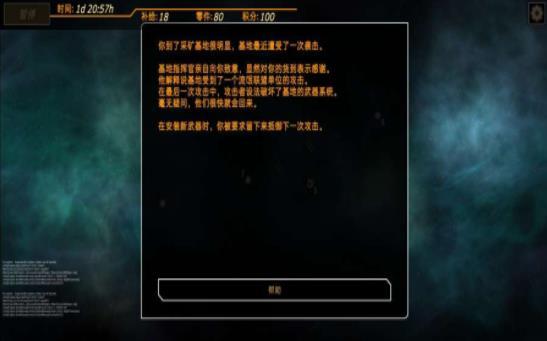 指挥机甲公司V1.2.0 f3 安卓版