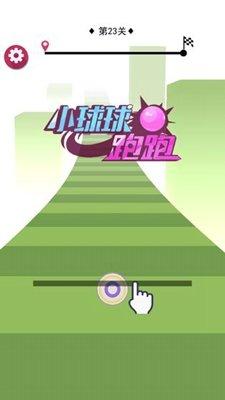 小球球跑跑V2.0 安卓版