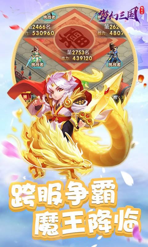 铜雀台梦幻三国V1.0.0 官方版