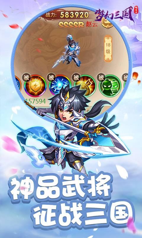铜雀台梦幻三国V1.0.0 官网版