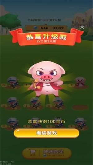 开心养猪场V1.0.1 安卓版