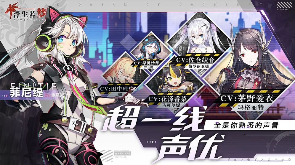 浮生若梦少女V1.0.26 安卓版