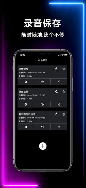 录音挑战秀V1.0 IOS版