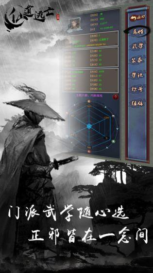 仙道逃亡V4.0.3 破解版