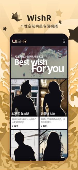 WishR星享V1.6.0 IOS版