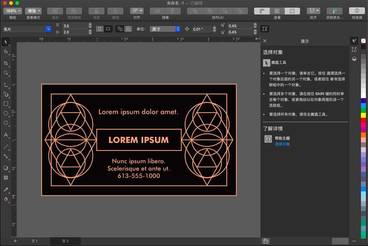 CorelDRAW Graphics Suite 2019 for macV21.2.0.708 Mac简体中文版