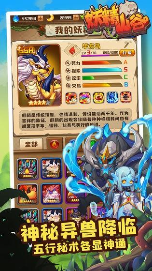 妖精山谷V1.0 最新版
