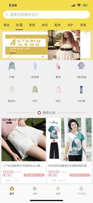 购物日记V1.1.81 IOS版