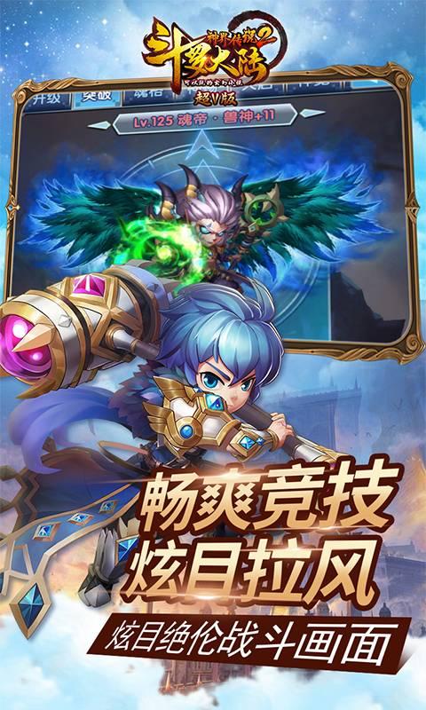 斗罗大陆神界传说2阵容V1.0.1 官方版