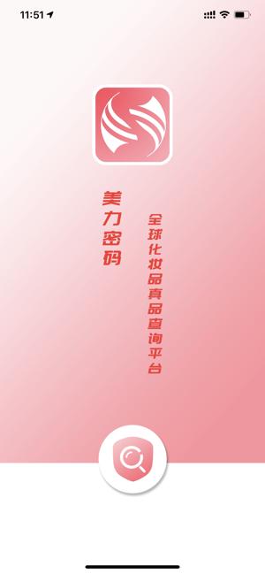 美力密码V1.0 IOS版