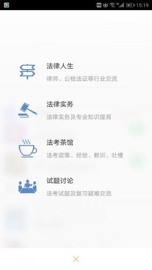 宪法小卫士V1.0 安卓版