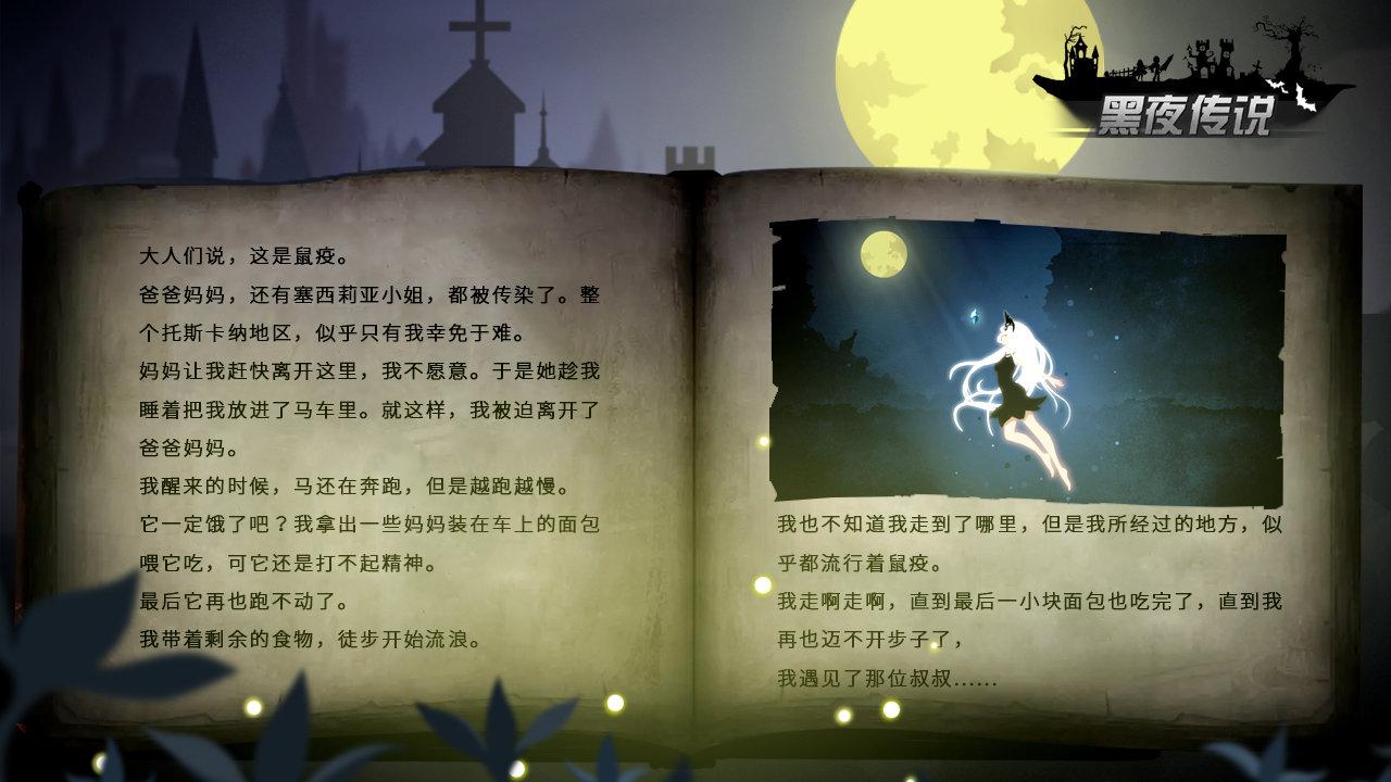 黑夜传说V4.2.1 苹果版