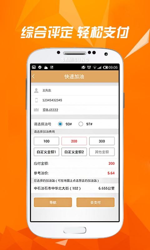 微油V3.6.5 安卓版