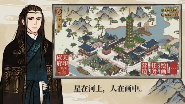 江南百景图V1.0 安卓版